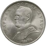 1 рубль 1990 год . Маршал СССР Г.К.Жуков