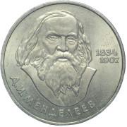 1 рубль 1984 год .150 лет со дня рождения Д.И.Менделеева