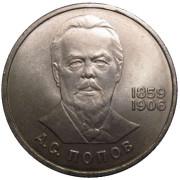 1 рубль 1984 год . 125 лет со дня рождения А.С.Попова