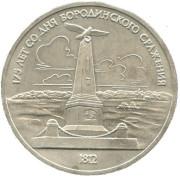 1 рубль 1987 год  . 175 лет Бородино (обелиск)