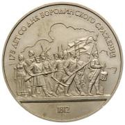 1 рубль 1987 год . 175 лет Бородино (барельеф)