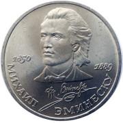 1 рубль 1989 год .100 лет со дня рождения Эминеску