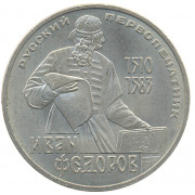 1 рубль 1983 год . 400 лет со дня смерти И. Фёдорова