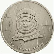 1 рубль 1983 год . 20 лет полёта в космос  В.Терешковой