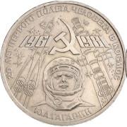 1 рубль 1981 год . 20 лет полёта в космос Ю.Гагарина