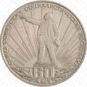 1 рубль 1982 год . 60 лет  образования СССР