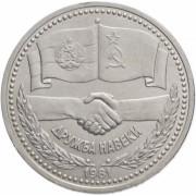 1 рубль 1981 год . Дружба навеки