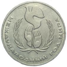1 рубль 1986 год .  Международный год мира