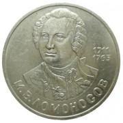 1 рубль 1986 год . 275 лет со дня рождения М.В. Ломоносова