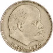 1 рубль 1970 год . 100 лет со дня рождения Ленина