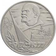 1 рубль 1977 год . 60 лет Октябрьской революции