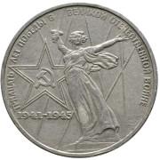1 рубль 1975 год .30 лет победы в великой отечественной войне 1941-1945 гг