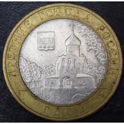 10 рублей  Гдов  СПМД 2007г