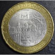 10 рублей Великий Новгород  СПМД 2009г