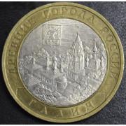 10 рублей  Галич  СПМД 2009г