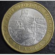 10 рублей  Калуга  ММД 2009г