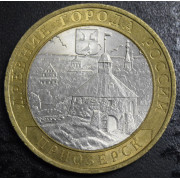 10 рублей  Приозёрск  СПМД 2008г