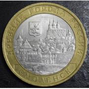 10 рублей  Смоленск  СПМД 2008г