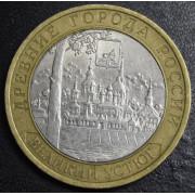 10 рублей  Великий Устюг  СПМД 2007г