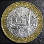 10 рублей Дорогобуж 2003 год