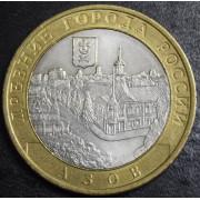 10 рублей  Азов  СПМД 2008г