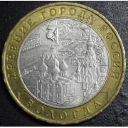 10 рублей  Вологда ММД 2007г