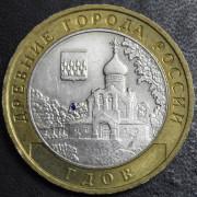 10 рублей  Гдов  ММД 2007г