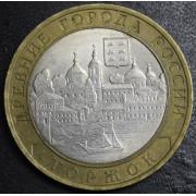 10 рублей  Торжок 2006г