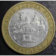 10 рублей  Белгород 2006г