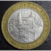 10 рублей Мценск 2005 год