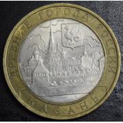 10 рублей  Казань 2005 год