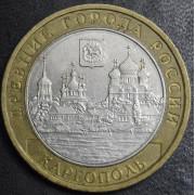 10 рублей  Каргополь 2006г