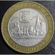 10 рублей  Калининград 2005 год
