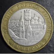 10 рублей Дмитров 2004 год