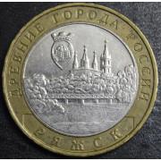 10 рублей Ряжск 2004 год