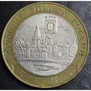 10 рублей Кемь 2004 год