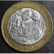 10 рублей Муром 2003 год