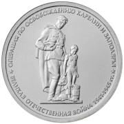 5 рублей Операция по освобождению Карелии и Заполярья2014г
