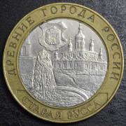 10 рублей Старая Русса 2002 год