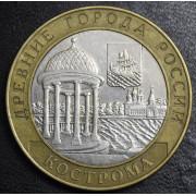 10 рублей Кострома 2002 год