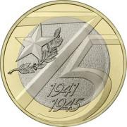 10 рублей  2020 год . 75 лет Победы ВОВ