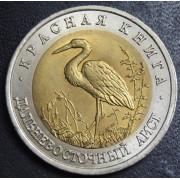 """50 рублей  1993 год """"Дальневосточный аист"""""""