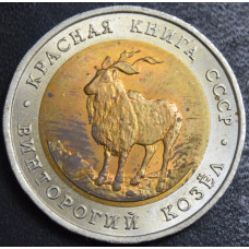 """5 рублей  1991 год """"Винторогий козёл"""""""