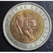 "10 рублей  1992 год ""Амурский тигр"""