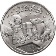 """25 рублей 2021 год  """"Умка"""""""