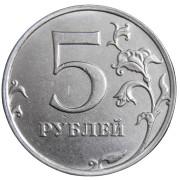 5 рублей 2021 год