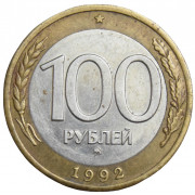 100 рублей   1992 год ММД