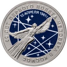 """25 рублей 2021 год  """"60-летие первого полета человека в космос"""" (цветная)"""