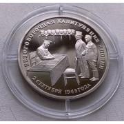 3 рубля 1995 год .  Безоговорочная капитуляция Японии