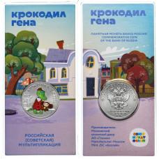 """25 рублей 2020 год """" Крокодил Гена"""" цветная"""